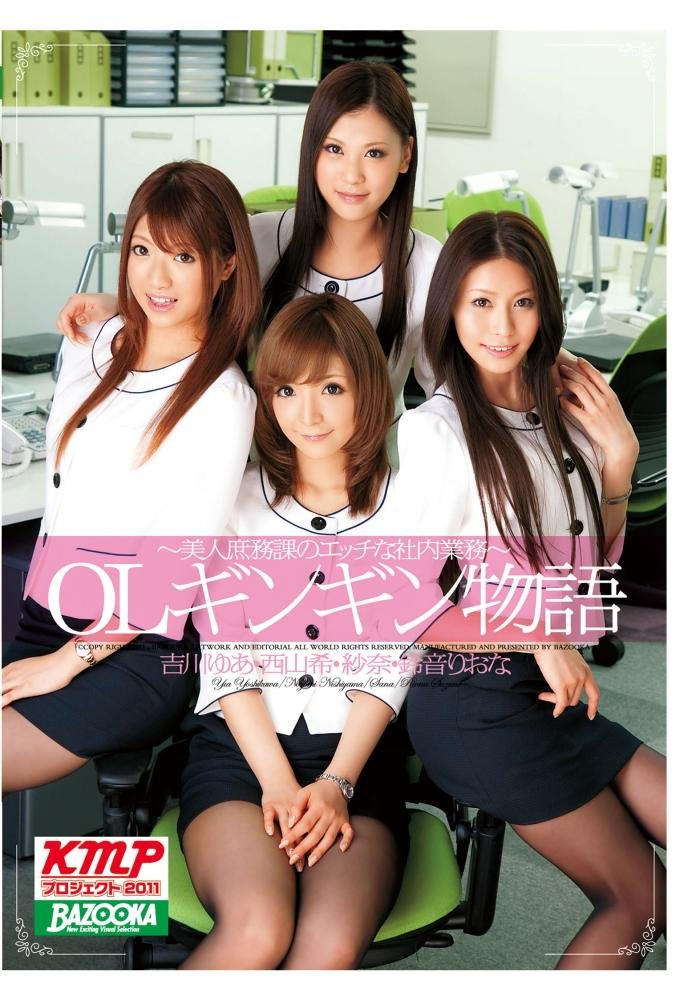 [ SEX with Office Working Girls : Porn DVD ] 2 Hours of SEX with 4 Slutty  Gal at Office - Japanese Horny Girl's SEX 120 minutes - Adults ONLY -  Region FREE ...