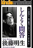 しんとく問答 後藤明生・電子書籍コレクション