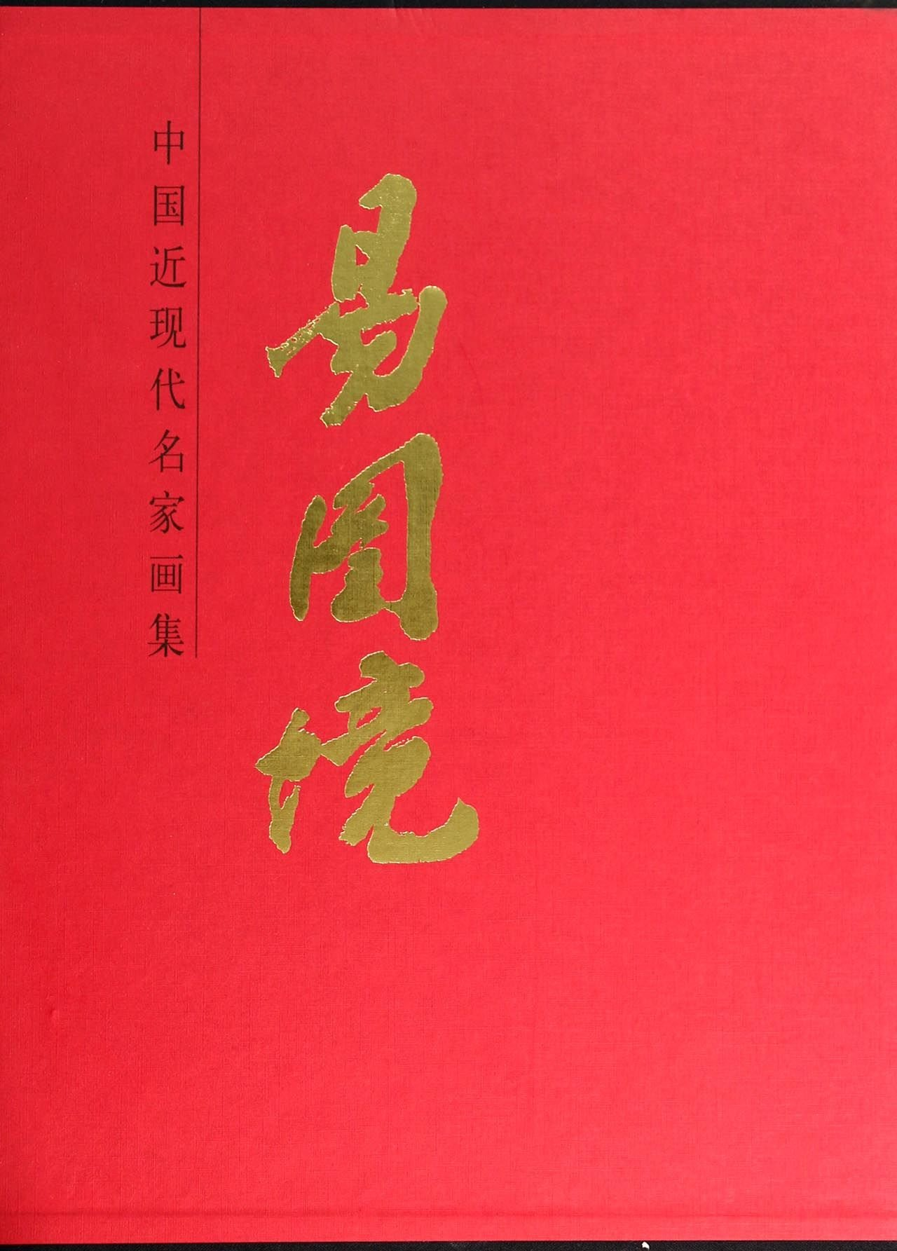 Read Online Chinese Modern and Contemporary Paintings: easy to figure territory(Chinese Edition) pdf