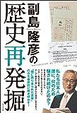 副島隆彦の歴史再発掘