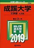 成蹊大学(文学部−A方式) (2019年版大学入試シリーズ)