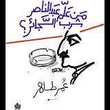 من علم عبد الناصر شرب السجائر (Arabic Edition)