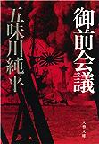 御前会議 (文春文庫 (115‐11))
