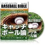 【DVD】ワンランク上の選手になるためのキャッチボール論
