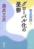 管見妄語 グローバル化の憂鬱(新潮文庫)