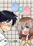 3章・シュシュと進藤 S×S