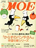 MOE (モエ) 2013年 07月号 [雑誌]