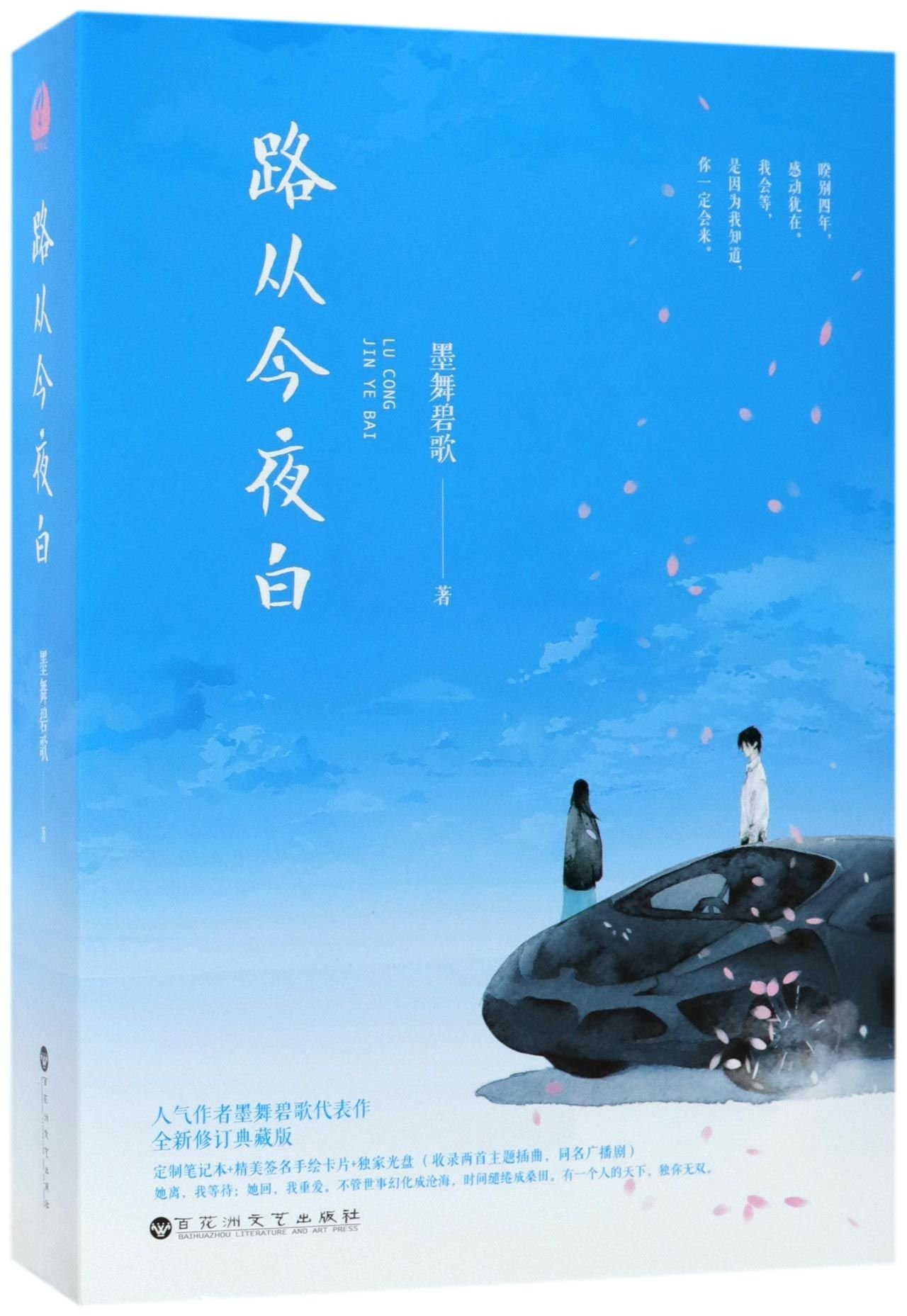 Read Online The Endless Love (With CD, I & II) (Chinese Edition) PDF
