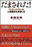 だまされた! :「だましのプロ」 の心理戦術を見抜く本