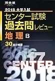 大学入試センター試験過去問レビュー地理B 2018 (河合塾シリーズ)