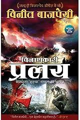 (Vinashkari Pralay) Pralay - Hindi Paperback