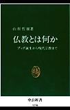 仏教とは何か ブッダ誕生から現代宗教まで (中公新書)