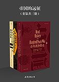 帝国的远征(财富、荣耀、民族,战争之火燃烧欧亚大陆。《百年战争简史》《无敌舰队》《世界历史上的蒙古征服》套装三册。)