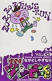 ゾゾゾ ゾンビ-くん 5 (てんとう虫コロコロコミックス)