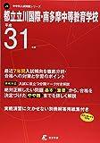 都立立川国際・南多摩中等教育学校 平成31年度用 【過去7年分収録】 (中学別入試問題シリーズJ5)