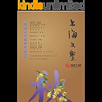 上海文学 月刊 2017年09期
