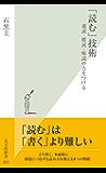 「読む」技術~速読・精読・味読の力をつける~ (光文社新書)