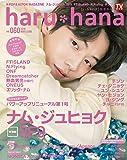 haru*hana(ハルハナ)VOL.60 (TOKYO NEWS MOOK 792号)