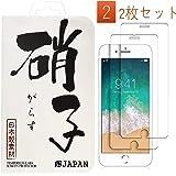 iphone8 ガラスフィルム iphone7 ガラスフィルム iphone8 フィルム iphone7 フィルム 2枚セット 強化ガラス 保護ガラス 防指紋 気泡レス PS JAPAN