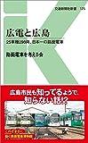 広電と広島 - 25車種298両、日本一の路面電車 (交通新聞社新書125)