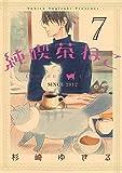 純喫茶ねこ  (7) (バーズコミックス)