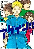 アゲイン!!(11) (週刊少年マガジンコミックス)