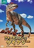 ウォーキング WITH ダイナソー スペシャル:伝説の恐竜ビッグ・アル DVD
