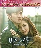 リメンバー~記憶の彼方へ~(コンプリート・シンプルDVD-BOX5,000円シリーズ)(期間限定生産)