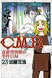 C.M.B.森羅博物館の事件目録(23) (月刊少年マガジンコミックス)