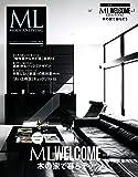 モダンリビング ML WELCOME Vol.7 木の家で暮らそう