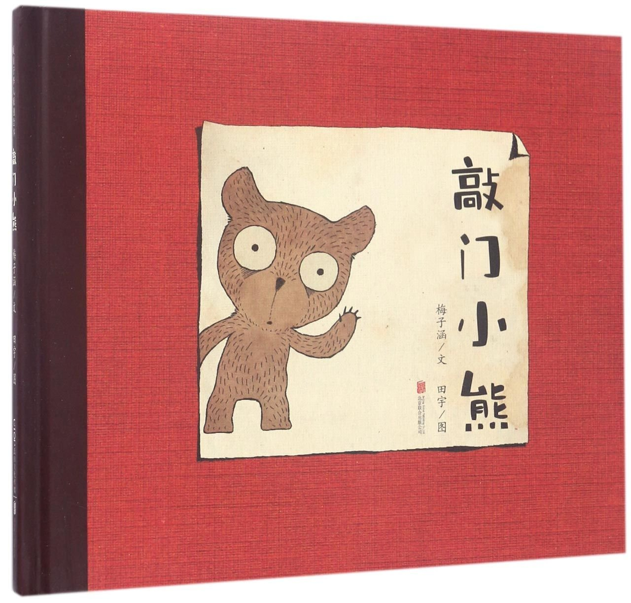 Knock Knock the Bear (Hardcover) (Chinese Edition) ebook
