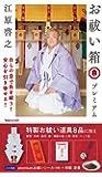 お祓い箱 プレミアム ([バラエティ])