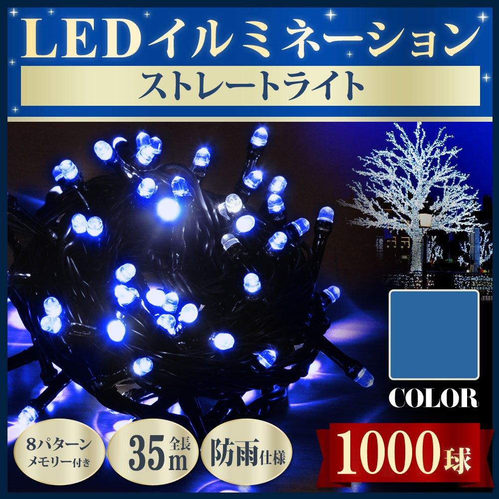 LED イルミネーション ライト リモコン付属 屋外屋内兼用 防雨仕様 点灯パターンメモリー機能付 連結可能 (1000球セット, ブルー) B077Q9HR17 17800 1000球セット|ブルー ブルー 1000球セット