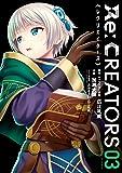 Re:CREATORS (3) (サンデーGXコミックス)