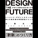 デザイン思考の先を行くもの