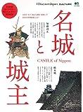 別冊Discover Japan CULTURE 『名城と城主』 (エイムック 3548 別冊Discover Japan CULTURE)