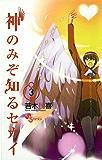 神のみぞ知るセカイ(3) (少年サンデーコミックス)