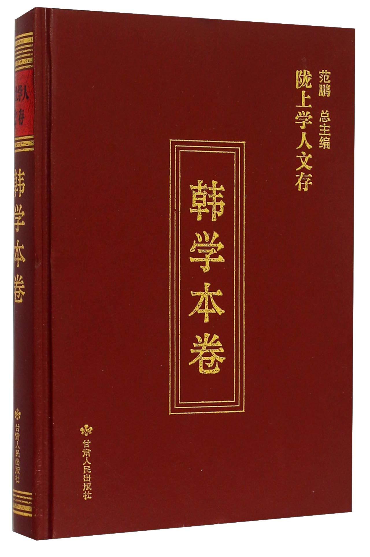 Download 陇上学人文存(韩学本卷)(精) ebook