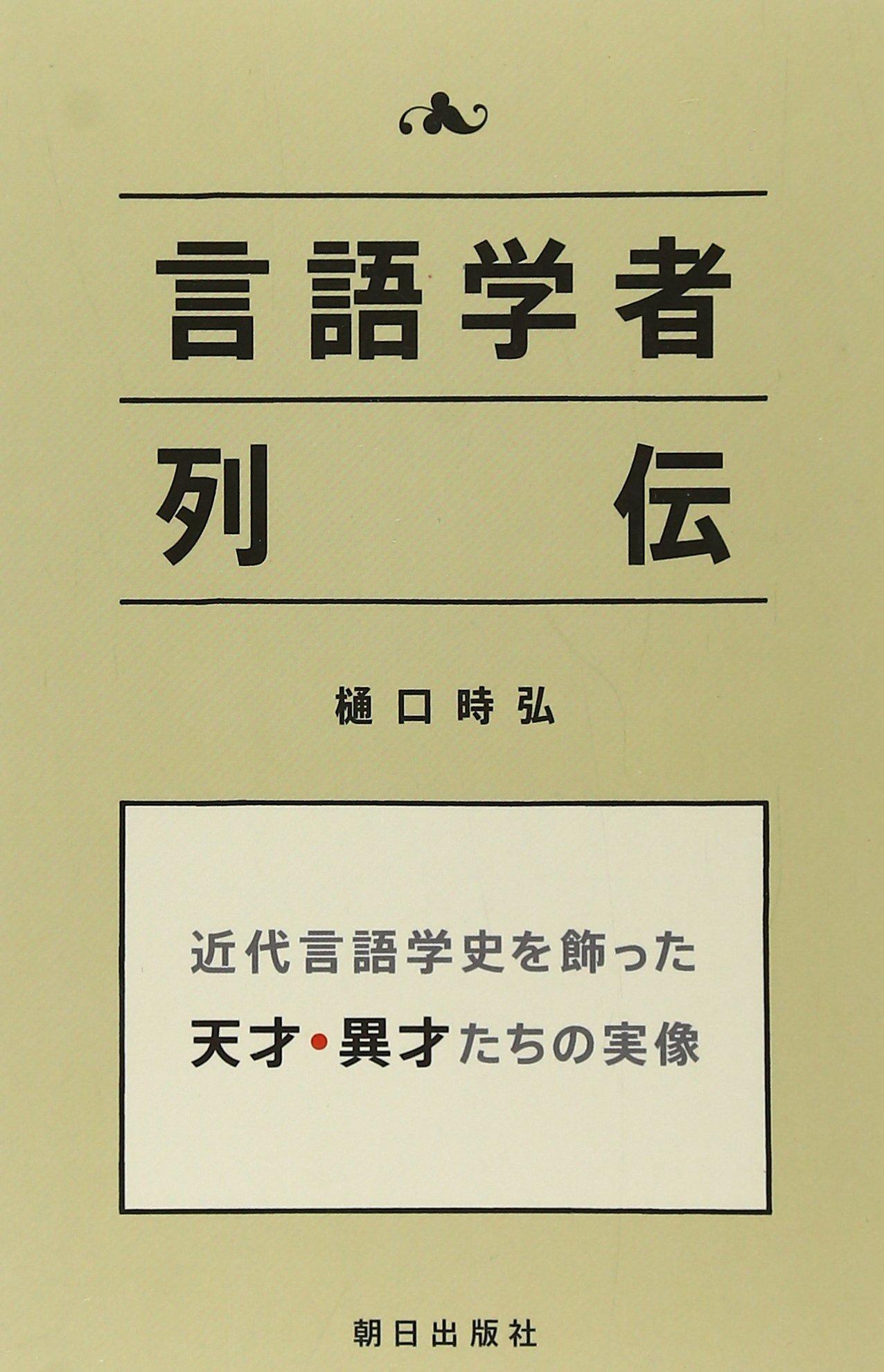 言語学者列伝―近代言語学史を飾...