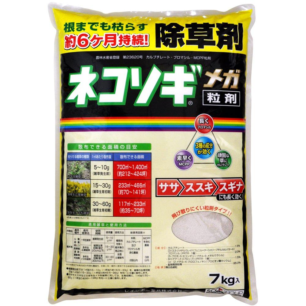 レインボー薬品 ネコソギメガ粒剤 7kg 大容量 粒剤 除草剤 ソーラー用地に最適 B00Y9I0LBC
