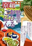 月刊京都2019年5月号[雑誌]