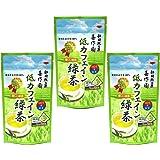 低カフェイン 緑茶 静岡県茶葉100%使用 2g×15袋入り3個セット(90g)【緑茶本来の甘み】/まろやかで優しい味わい ポリフェノールたっぷり カフェインレス