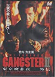GANGSTER II [DVD]