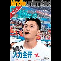 新体育 月刊 2017年10期