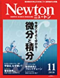 Newton(ニュートン)2018年11月号