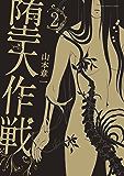 堕天作戦(2) (裏少年サンデーコミックス)