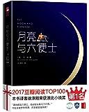 作家榜经典:月亮与六便士(全新未删节插图珍藏版)