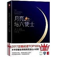 月亮与六便士(作家榜全新译本•未删节插图珍藏版)