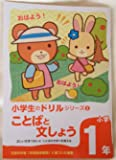 Japanese Words(kotoba) & Sentence(bunsho) Work Book to 1th Grade 80 Pages Daiso