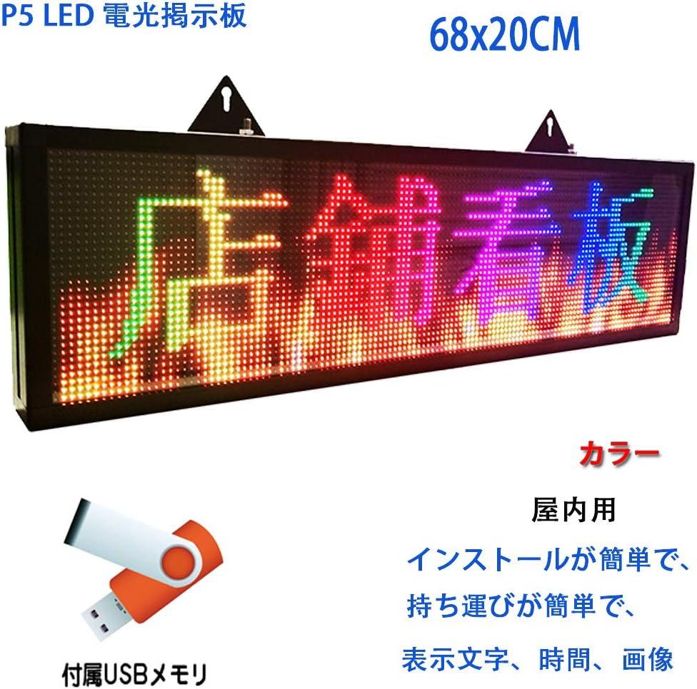 動いて光る LED メッセージ ボード 動画 サイン ボード 日本語対応 電光掲示板 看板 USB 専用ソフト付属 多機能 店舗装飾 非充電式電源